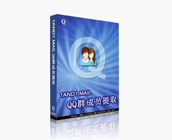 QQ群成员提取