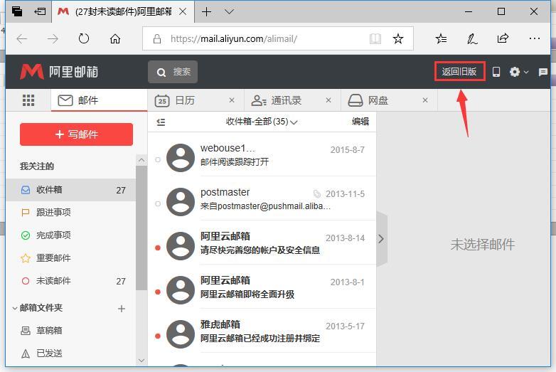 阿里云邮箱(@aliyun com)开通SMTP的方法_邮件群发-双翼邮件