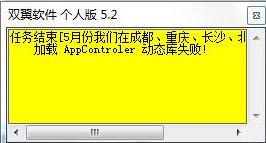 加载 AppControler 动态库失败