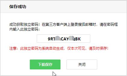 搜狐个人邮箱独立密码
