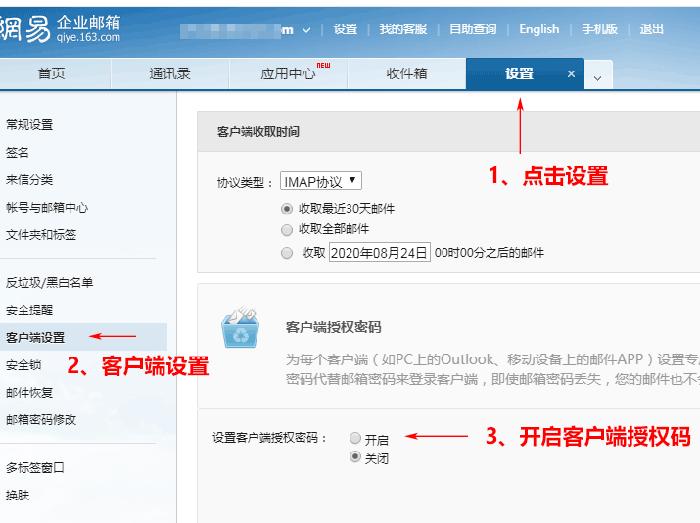 网易企业邮箱授权密码